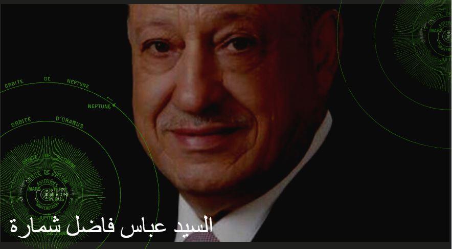 رجل الأعمال العراقي عباس فاضل شمارة يطلق رؤيته الإنمائية الشاملة لبلاد الرافدين