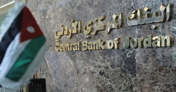تراجع احتياطي العملات الأجنبية بالأردن إلى 10.856 مليار دولار