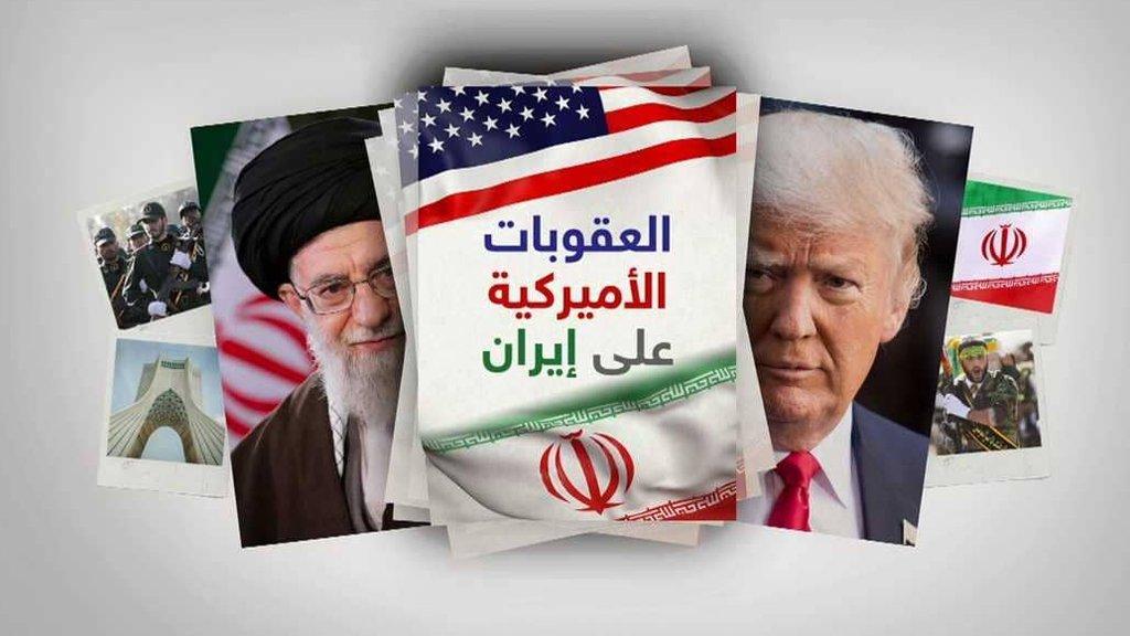 صندوق النقد الدولي: ركود الاقتصاد الإيراني والعقوبات الأمريكية تنعكس سلبا على النمو في الشرق الأوسط وشمال إفريقيا