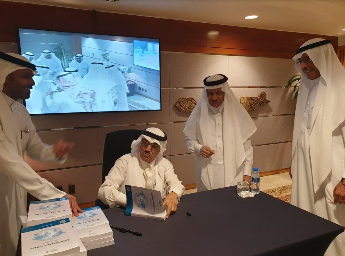 كلمة الدكتور ابراهيم عبداللله المطرف استاذ العلاقات والمنظمات الدولية الباحث في الشأن السعودي الدولي في حفل تدشين كتابه العلاقات السعودية الدولية (اللوبي انموذجا)